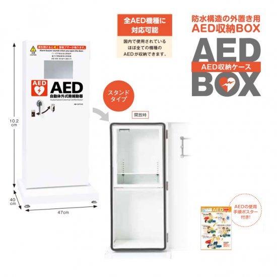 防水屋外用AED収納ボックス スタンドタイプ