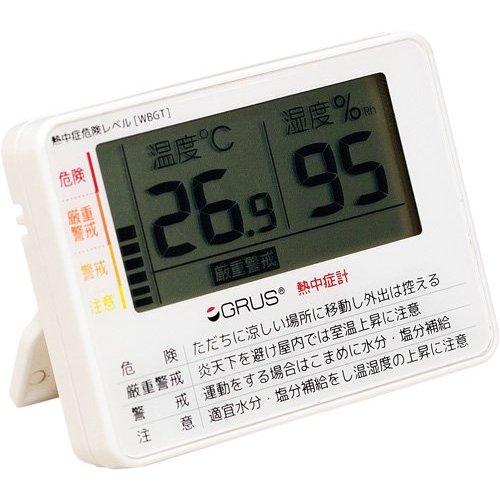 熱中症計 GRS103-01