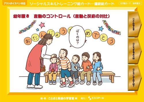 SST絵カード 幼年版8 言動のコントロール(言動と反応の対比)