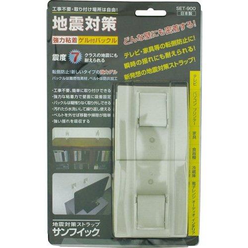 ゲル付バックル SET-900