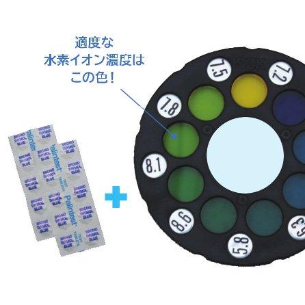 水素イオン濃度用比色板・濃度指示薬錠剤