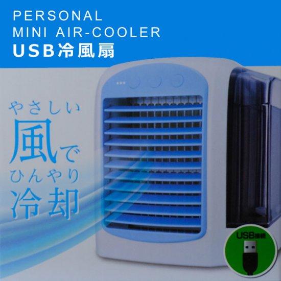 USB冷風扇 ブルー USF-16BL