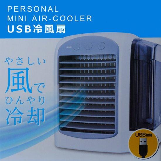 USB冷風扇 ブラック USF-16BK