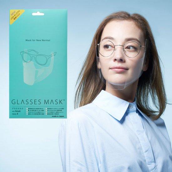 GLASSES MASK グラスマスク スモールサイズ 4枚入