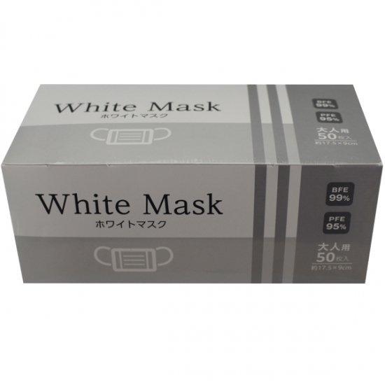 3層不織布マスク ホワイトマスク 1箱(50枚入)