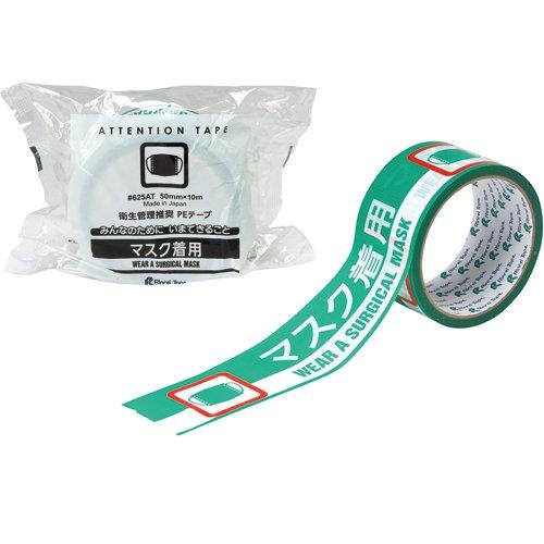 感染症拡大防止対策テープ マスク着用 50mmx10m