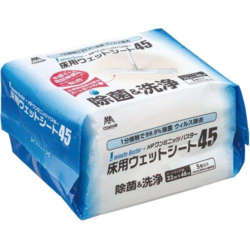 HP-1 ワンミニッツバスター 床用ウエットクロス45 5枚入
