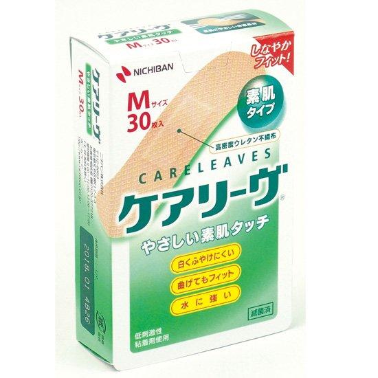 ケアリーヴ レギュラータイプ Mサイズ 30枚入(パッド部1.3×2.2cm)