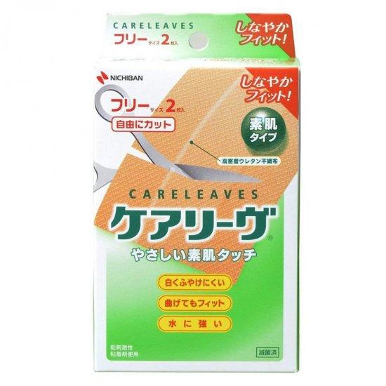 ケアリーヴ レギュラータイプ フリーサイズ 2枚入(パッド部3×25cm)