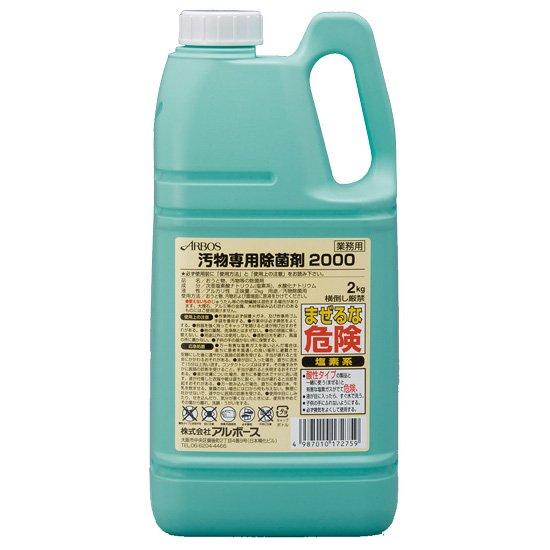 汚物専用除菌剤2000 2kg