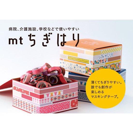 mtちぎはり WORKSHOP TAPE BOX Red BOX/Yellow BOX/Green BOX/Blue BOX/Black White BOX