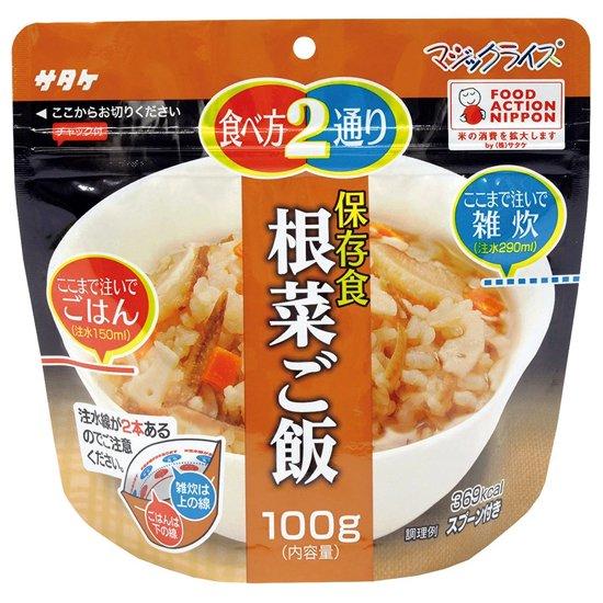 マジックライス 保存食 (50袋入)  根菜ご飯