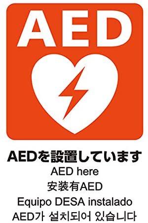 AEDシール A4版  5ヶ国語表示 (片面)