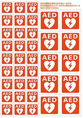 AEDシール エレベーター用 片面印刷 AEDマーク 大10枚小27枚セット
