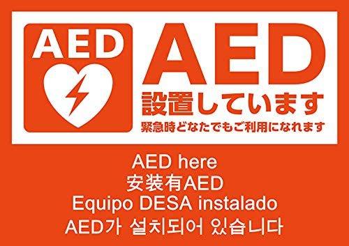 AEDシール A5版 片面印刷 ステッカー 5ヶ国語表示