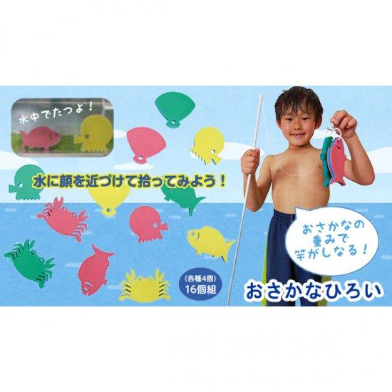 おさかなひろい おさかなひろい(単品)/釣り竿セット(単品)/おさかなひろい+釣り竿セット