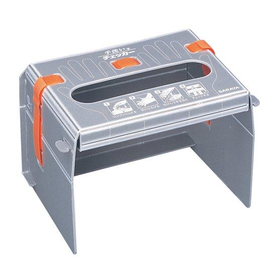 手洗いチェッカー LED