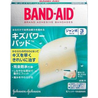 バンドエイド キズパワーパッド ジャンボ 3枚入 6.2×7cm