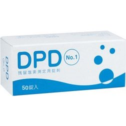 DPD残留塩素測定用錠剤試薬No.1 100錠 5箱組