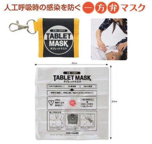 一方弁マスク タブレットマスク ケース付 オレンジ×ブラック
