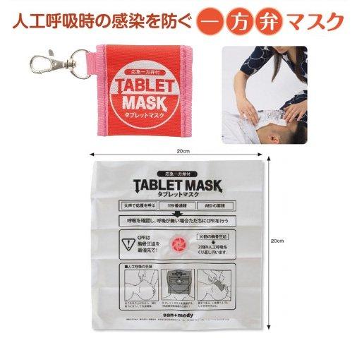 一方弁マスク タブレットマスク ケース付 ピンク×レッド