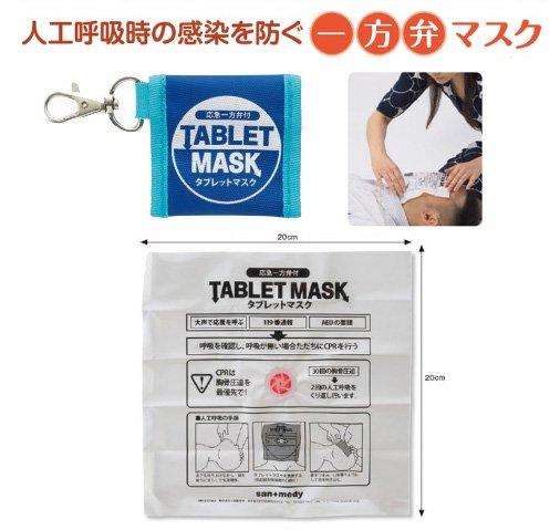 一方弁マスク タブレットマスク ケース付 スカイ×ブルー 1個