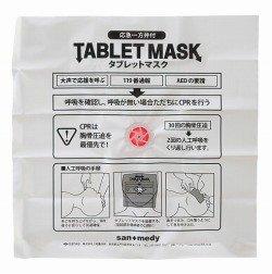 一方弁マスク タブレットマスク