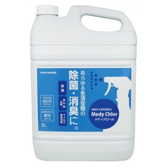 次亜塩素酸水 メディクロール 5L