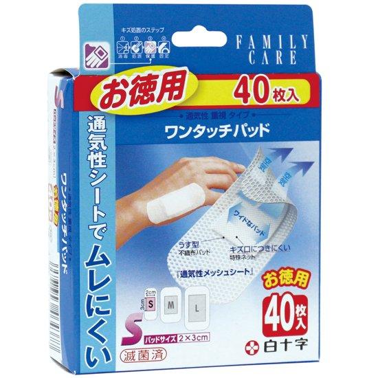 FCワンタッチパッド お徳用 S 40枚入 3×7.2cm(パッド部2×3cm)
