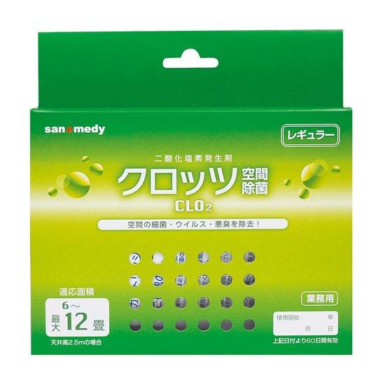 二酸化塩素発生剤 クロッツ空間除菌 6〜12畳用