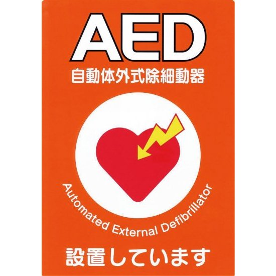 AED設置シール A4版(片面)