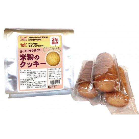 米粉のクッキー 45枚入×20袋