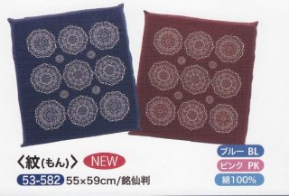 座布団カバー 紋(もん) 55×59 5枚セット
