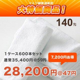 【11月限定特価!】 白タオル 140匁 【600本】
