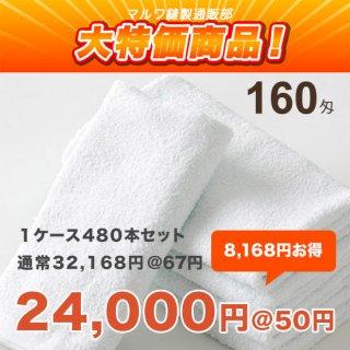 【11月限定特価!】 白タオル 160匁 【480本】