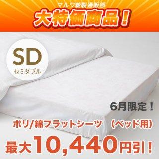 【6月限定価格】ポリ・綿フラットシーツ セミダブル203x300(ベッド用) 10・40枚セット