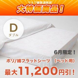 【6月限定価格】ポリ・綿フラットシーツ ダブル228x300(ベッド用) 10・40枚セット