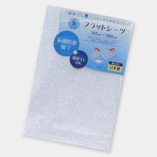 抗菌防臭フラットシーツ シングル 150x250 日本製