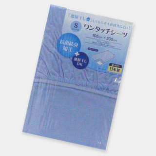 抗菌防臭ワンタッチシーツ シングル 105x205 日本製