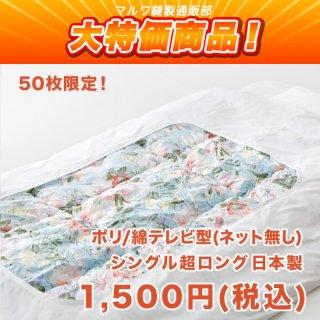 ポリ/綿テレビ型(ネット無し)シングル超ロング 日本製(ワケアリ超特価品)