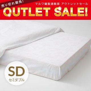 綿フラットシーツ セミダブル200x280cm(ベッド用)【数量限定 ワケあり超特価!】