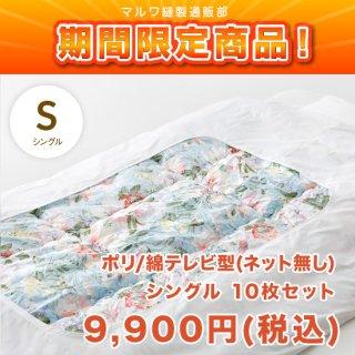 【期間限定】ポリ/綿テレビ型(ネット無し)シングル 中国製 10枚セット