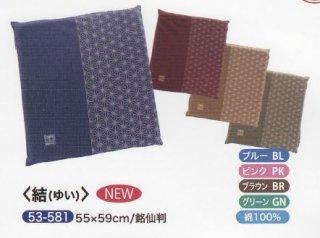 座布団カバー 結(ゆい) 55x59 5枚セット