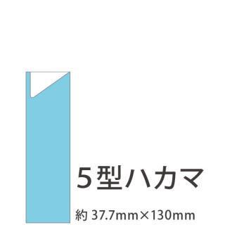 箸袋 5型ハカマ オリジナル名入れ(10000枚入り)