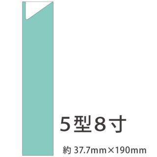 箸袋 5型8寸 オリジナル名入れ(10000枚入り)