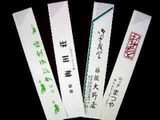 箸袋 4型8寸 オリジナル名入れ(10000枚入り)
