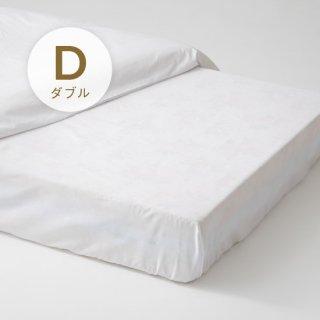 綿フラットシーツ ダブル228x290cm(ベッド用)