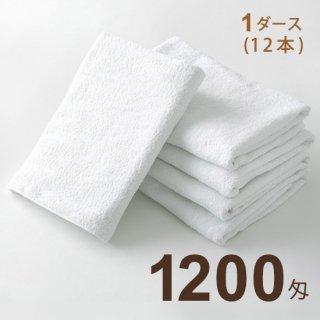 バスタオル 1200匁 白 1ダース(12本)