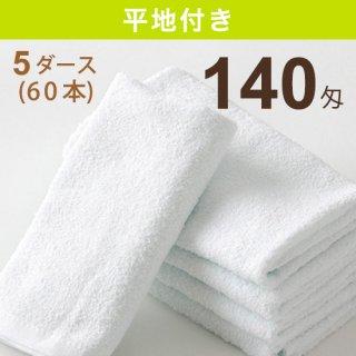 白タオル 140匁 5ダース(60本)