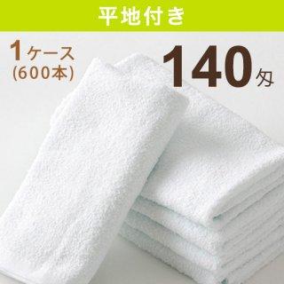 白タオル 140匁 1ケース(600本)